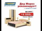 Дед Мороз рекомендует ДОСТУПНУЮ МЕБЕЛЬ от мебельной фабрики СТОЛПЛИТ